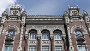 Ukraiński Bank Narodowy, Kijów.